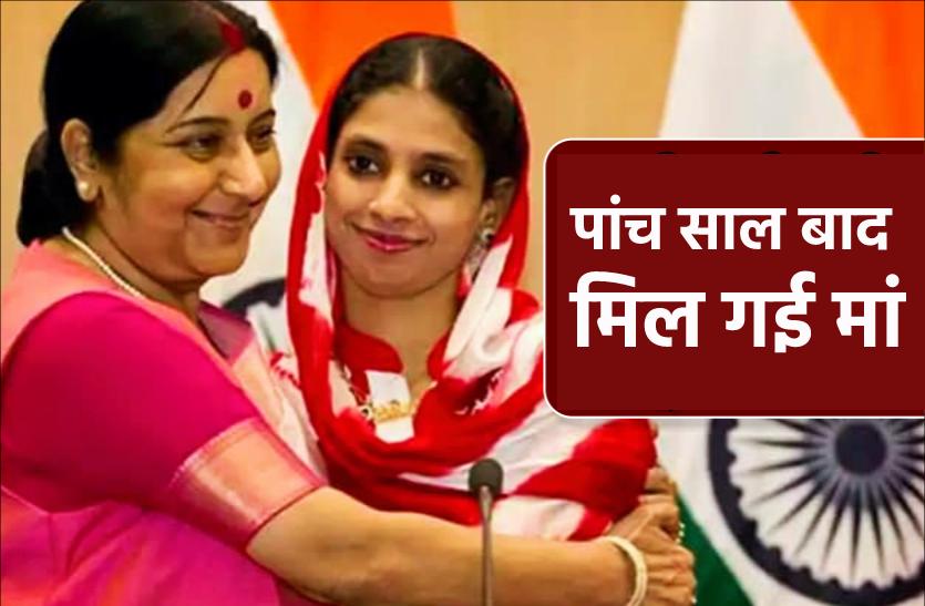 PAK से भारत लौटने के पांच साल बाद गीता को मिल गई असली मां