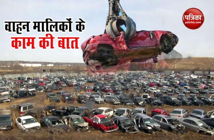 Vehicle Scrappage Policy: हर वाहन मालिक को जरूर जाननी चाहिए ये बातें