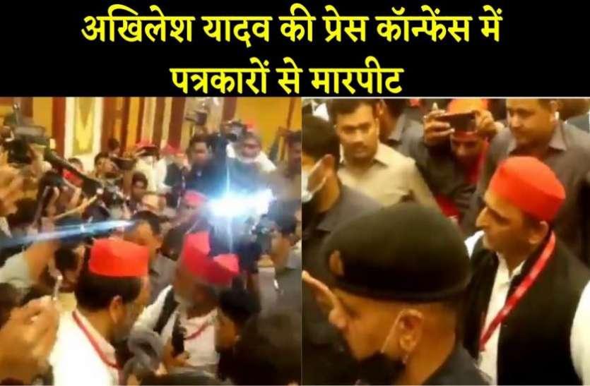 अखिलेश यादव की प्रेस कांफ्रेंस में पत्रकारों से मारपीट, BJP बोली- सत्ता से बाहर हैं तब भी इतनी गुंडाई