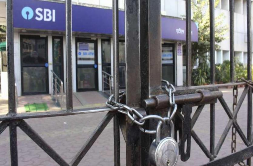 13 मार्च से लगातार 4 दिन तक बैंक रहेंगे बंद, एटीएम पर मिल सकती है भीड़, आज ही निपटा लें जरूरी काम