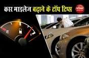 बढ़ती पेट्रोल कीमतों के बीच इन आसान तरीकों से बढ़ाएं कार का माइलेज