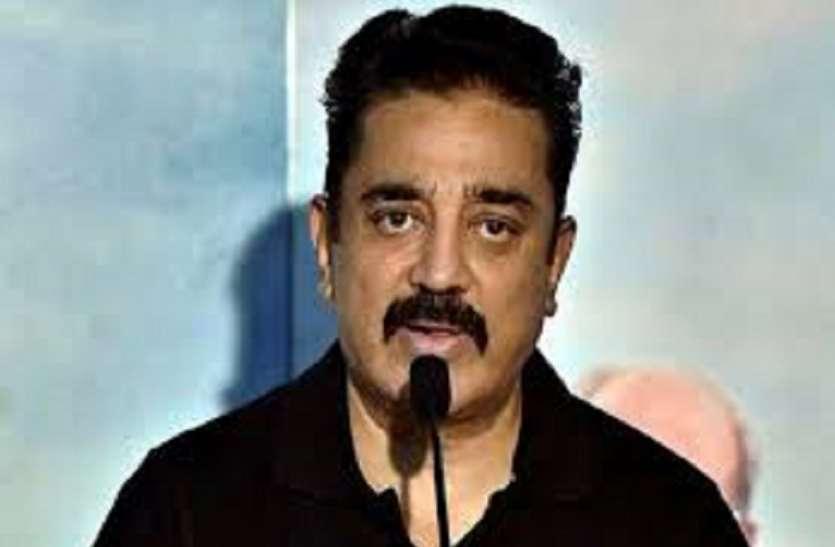 कमल हासन कोयम्बत्तूर साउट से लड़ेंगे चुनाव