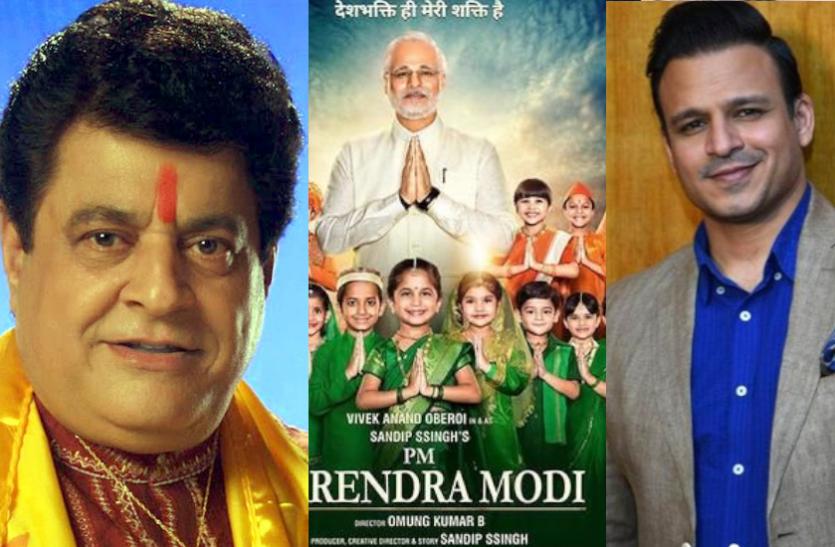 पीएम मोदी पर इस साल 2 फिल्मों का ऐलान, 2019 में रिलीज हुईं ये मूवीज