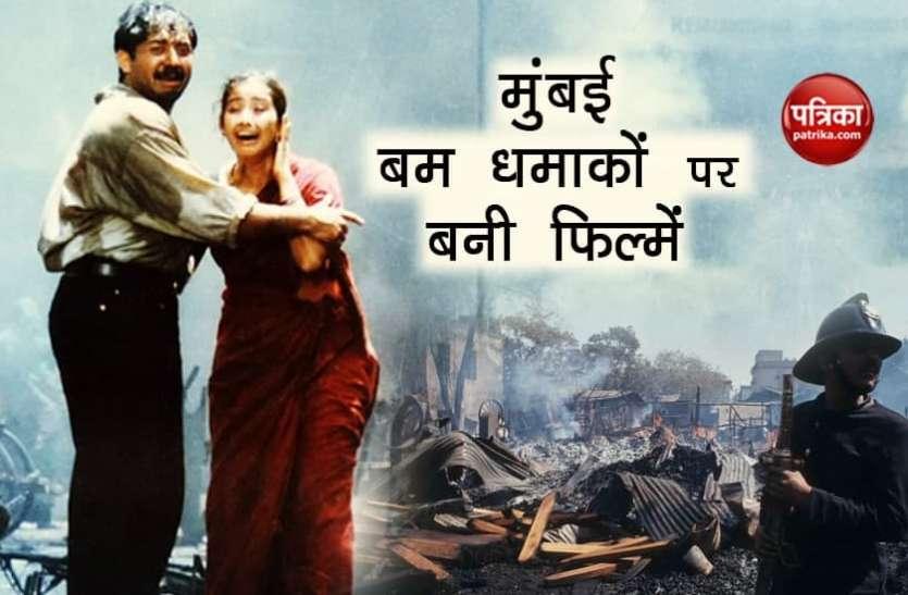 बॉलीवुड की इन फिल्मों के जरिए बड़े पर्दे पर लोगों ने देखी मुंबई में धमाकों की डरा देने वाली दांस्ता