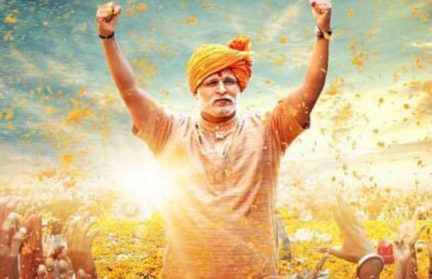pm_narendra_modi_movie.png