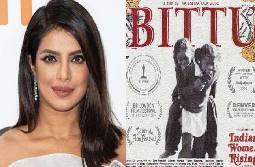 ऑस्कर नॉमिनेटेड फ़िल्म 'बिट्टू' के मुख्स कलाकार गुज़र रही है आर्थिक तंगी से, 'प्रिंयका चोपड़ ने मदद करते हुए...'