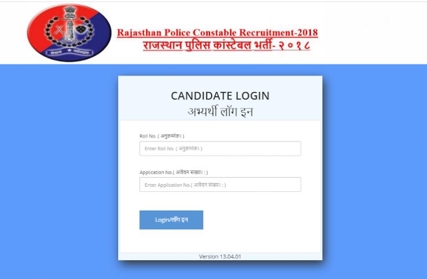 राजस्थान पुलिस कांस्टेबल भर्ती परीक्षा के नतीजे जारी, यहां से करें चेक