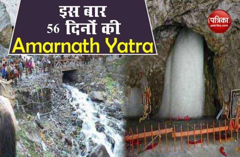 amarnath yatra 2021 registration start from 14 april 2021