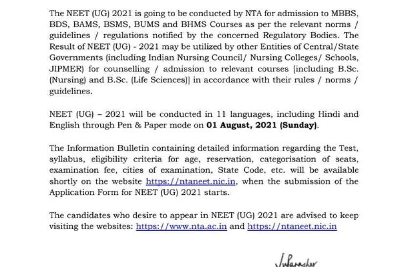 एमबीबीएस, बीडीएस में एडमिशन के लिए नीट परीक्षा एक अगस्त को