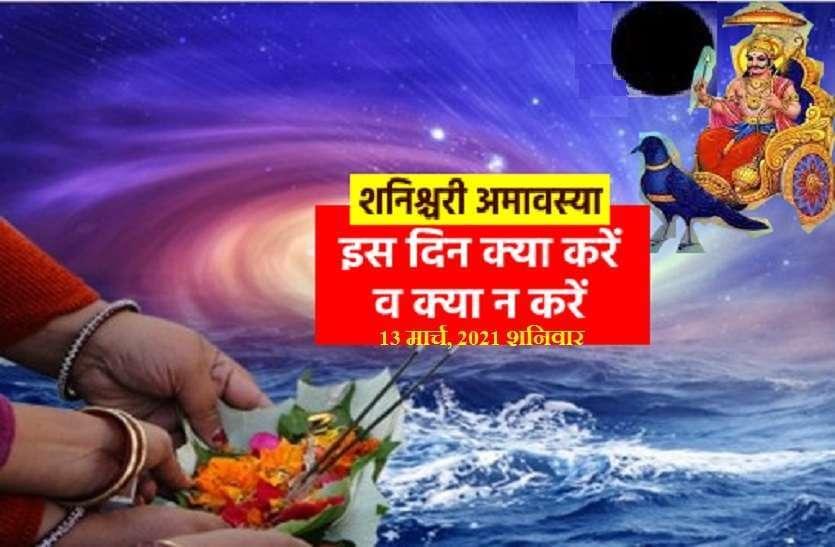 https://www.patrika.com/festivals/shanishchari-amavasya-2021-on-13-march-2021-6741643/