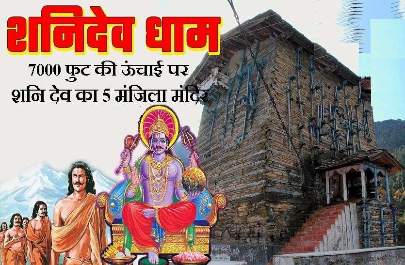 Shani Dev : पांडवों ने बनवाया था यहां पांच मंजिला शनि देव का मंदिर, अखंड ज्योति आज तक है मौजूद