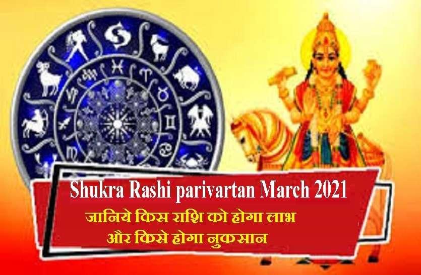 Shukra Gochar March 2021: 17 मार्च को शुक्र का मीन राशि में गोचर, इन्हें होगा लाभ ही लाभ