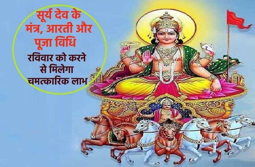 Sunday Surya Dev Special: रविवार को श्री सूर्य नारायण की ऐसे करें पूजा, घर आएगी  खुशहाली