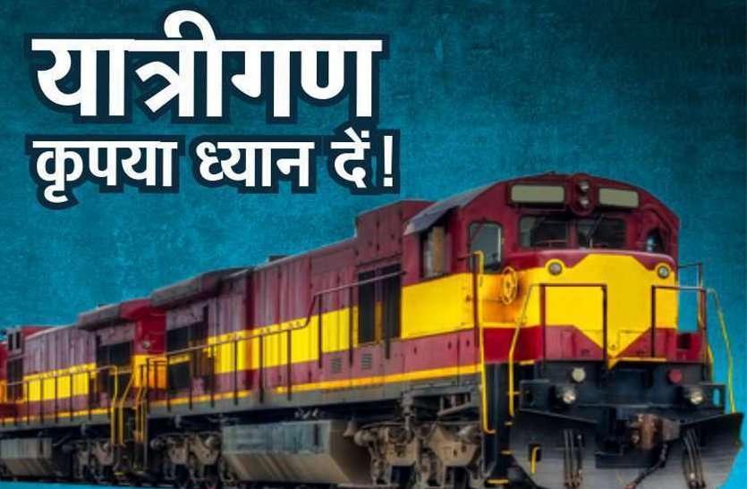 रेलवे बोर्ड के आदेश के बाद एसईसीआर जोन में एक दर्जन पैसेंजर स्पेशल ट्रेनें चलेंगी 10 अप्रैल से