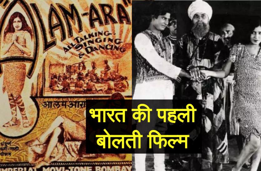 'आलमआरा' के 90 साल: पहली बोलती फिल्म का अब कोई प्रिंट ही उपलब्ध नहीं