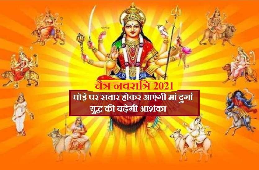 Chaitra Navratri 2021: 13 अप्रैल से शुरू हो रहीं हैं चैत्र नवरात्रि, जानें कलश स्थापना से लेकर नवमी तक की तिथि व शुभ मुहूर्त