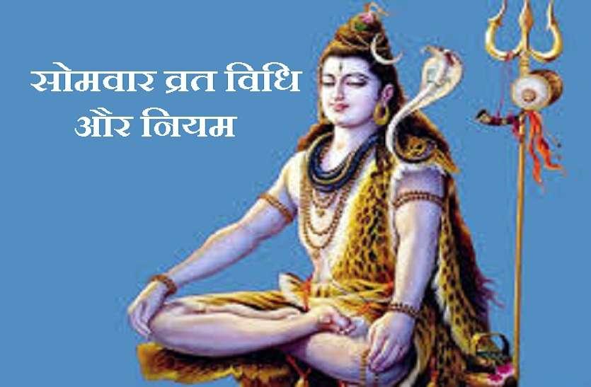 Lord Shiv puja in sawan Monday evening