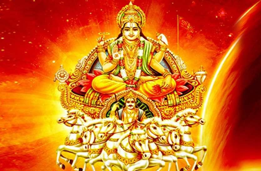 Surya Gochar 2021 उच्च पद या राजनीति में सफलता चाहते हैं तो ऐसे प्राप्त करें सूर्य देव का आशीर्वाद