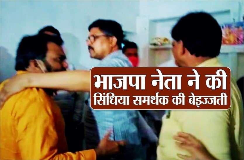 केंद्रीय मंत्री के साथ भोजन करने पहुंचे सिंधिया समर्थक को किया बाहर, देखें VIDEO