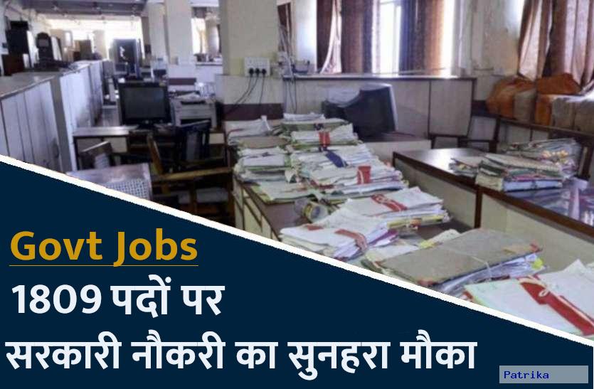 दिल्ली अधीनस्थ सेवा चयन बोर्ड में 1809 पदों पर भर्ती के लिए आवेदन प्रक्रिया शुरू, जानिए पूरी डिटेल्स