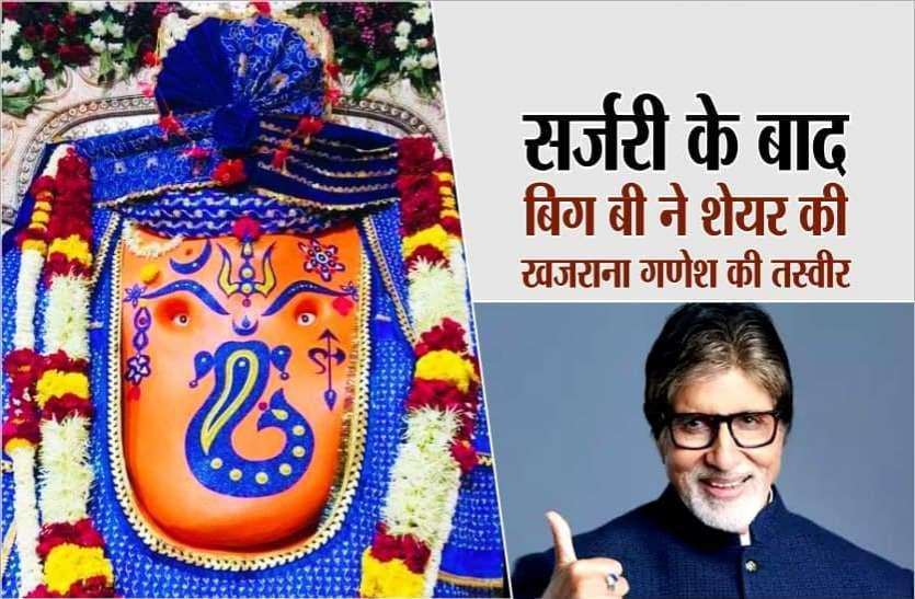 अमिताभ बच्चन की हुई सर्जरी, फेसबुक पर शेयर की खजराना गणेश की तस्वीर