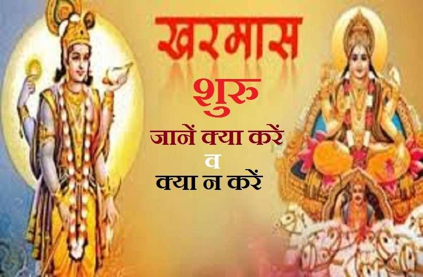 Kharmas 2021: अब 14 अप्रैल तक बंद हुए विवाह-मुंडन और गृह प्रवेश जैसे कार्य, जानें क्यों?
