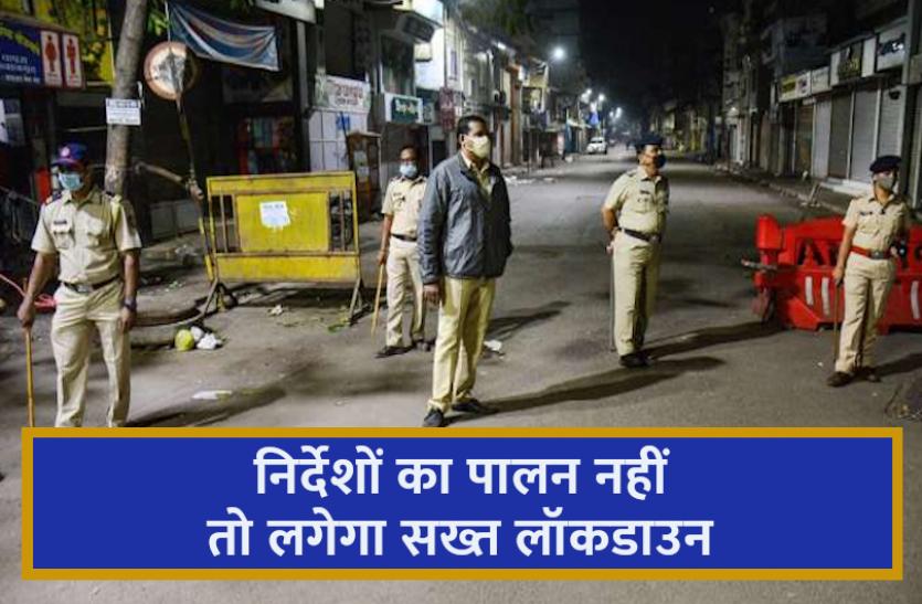 महाराष्ट्र में कोरोना के बढ़ते मामलों के बीच अब लातूर में भी लागू हुआ नाइट कर्फ्यू
