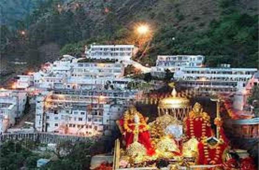 वैष्णो देवी मंदिर