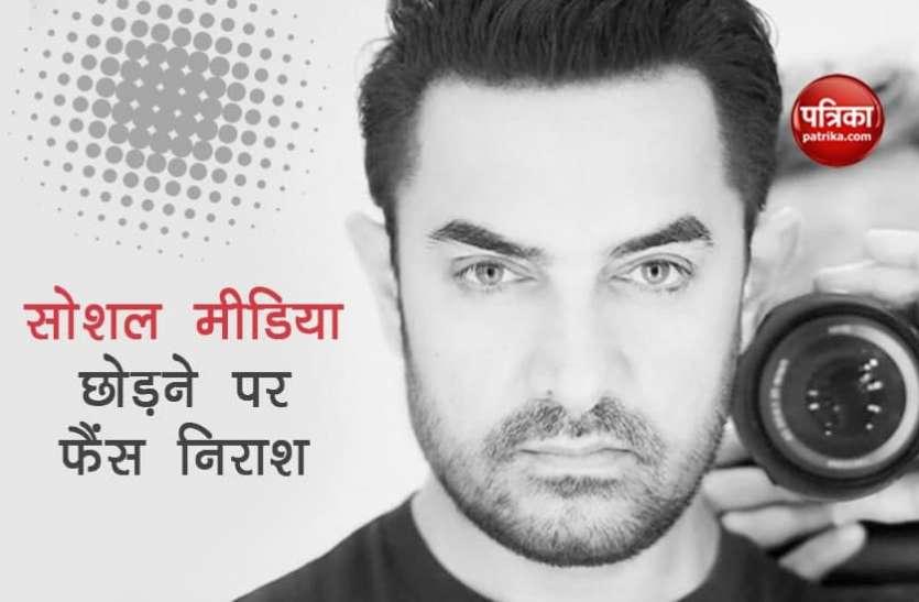 सोशल मीडिया छोड़ आमिर खान ने निराश किया 4 करोड़ फॉलोअर्स को, इन 5 बातों की वजह से फैंस करेंगे मिस