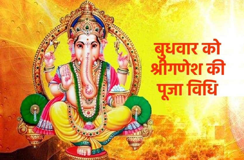 श्री गणेश का दिन (बुधवार) : जानें आज के दिन किस विधि से करें प्रसन्न