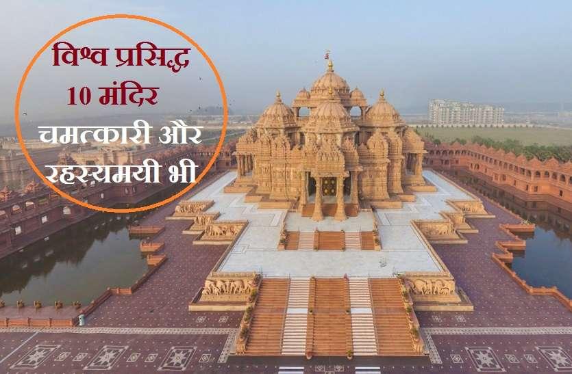 Great Hindu Temples: भारत के सबसे चमत्कारी और रहस्यमयी मंदिर, जानिये इनकी खासियत