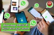 Video: Whatsapp लाया नया फीचर, अकाउंट पर रहेगा अब ज्यादा कंट्रोल