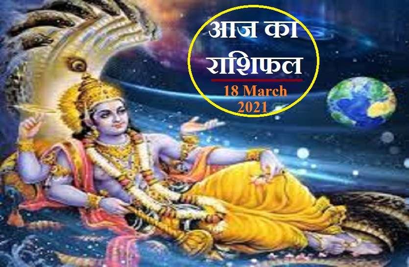 Horoscope Today 18 March 2021 :  श्री हरि विष्णु आज बरसाएंगे अपनी कृपा,जानिये कैसा रहेगा आपके लिए बृहस्पतिवार