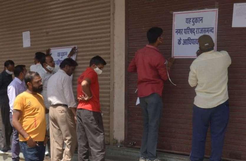 राजसमंद नगर परिषद ने तीन दुकानें लीं कब्जे में