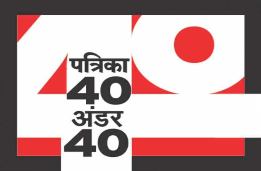 'पत्रिका 40 अंडर 40' के नाम घोषित, पावर लिस्ट में छत्तीसगढ़ के  40 लोग शामिल