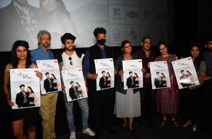 टीवी आर्टिस्ट अविनाश मिश्रा और रुचिता शर्मा स्टारर लेटेस्ट सॉन्ग 'ए दिल मेरे' लॉन्च