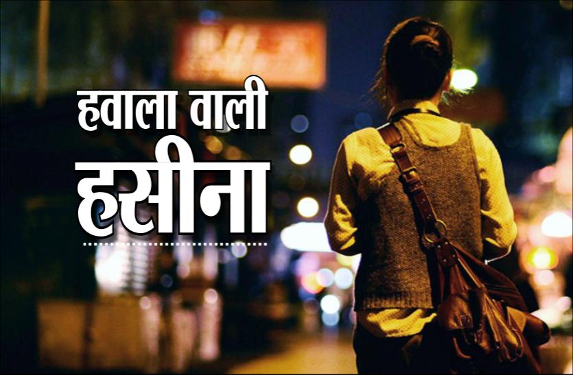 ट्रेन छूटने से पुलिस के हत्थे चढ़ी युवती, बैग में मिले 20 लाख रुपए