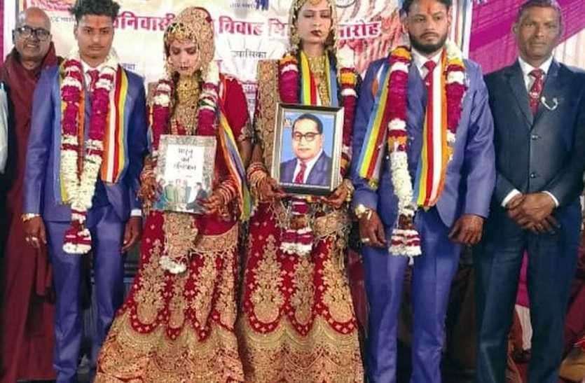 बिन फेरों के हुई शादी,भारतीय संविधान को बनाया साक्षी
