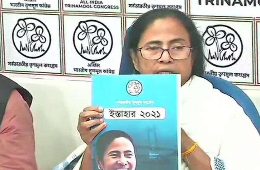 West Bengal Assembly Elections 2021: टीएमसी ने जारी किया घोषणा पत्र, ममता ने किए कई वादे