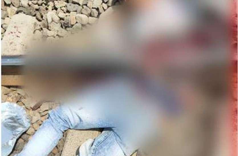 Breaking News : रेल्वे ट्रेक पर मिला भोपाल के युवक का शव, बीच से दो हिस्सों में बंटा