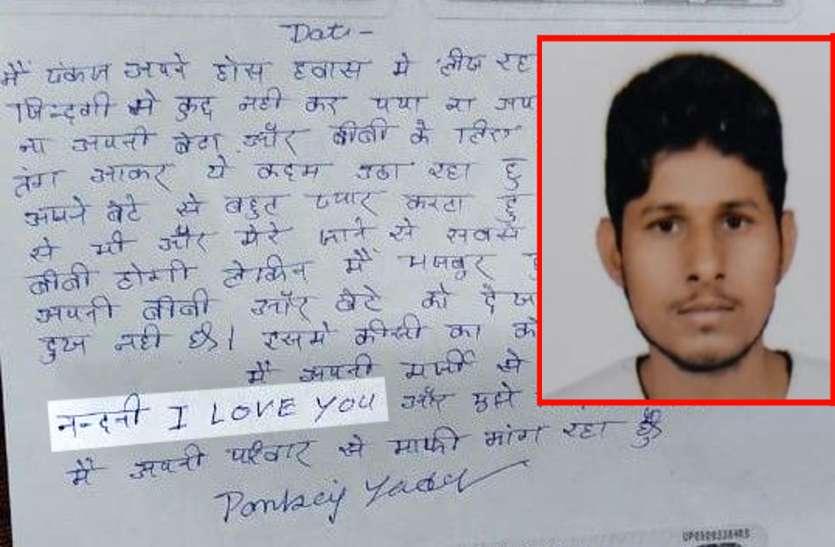 नंदिनी आईलवयू, मुझे माफ कर देना, पत्नी के नाम भावुक पत्र लिखकर युवक ने लगा ली फांसी