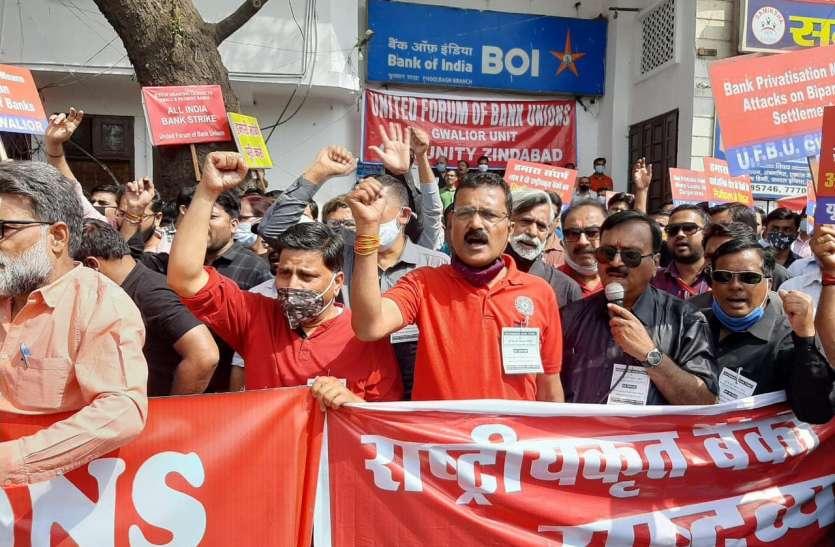 निजीकरण के विरोध में दूसरे दिन भी 200 शाखाएं रहीं बंद, 30 फीसदी एटीएम हुए खाली