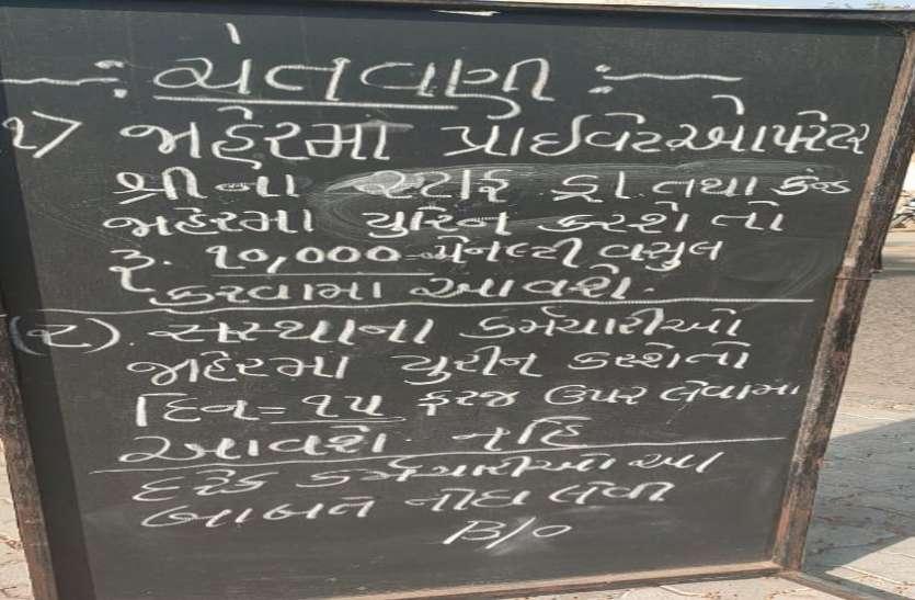 Ahmedabad : सार्वजनिक क्षेत्र में लघुशंका पर बस चालक से पांच हजार का जुर्माना