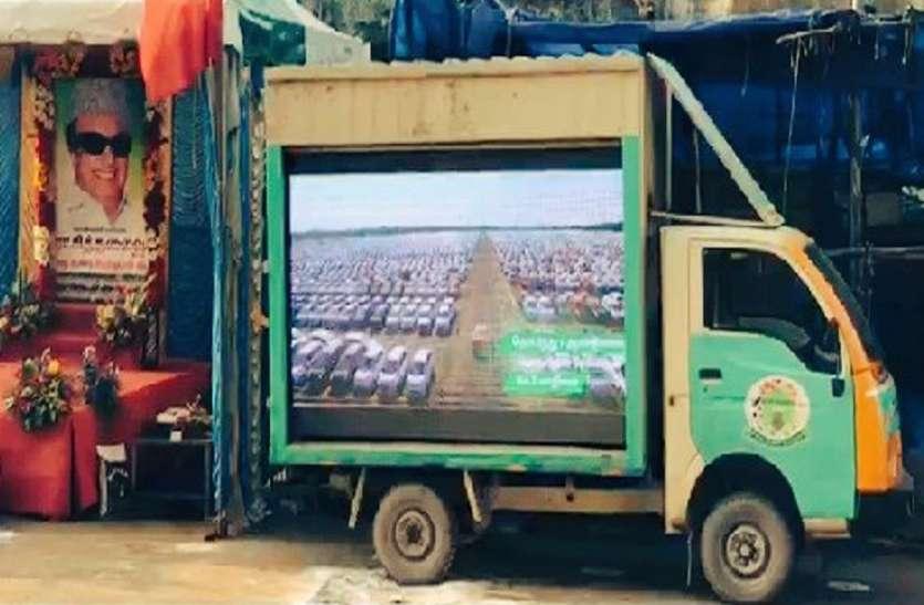 Tamil Nadu Assembly Elections 2021 : तमिलनाडु में हाईटेक हुआ प्रचार, AIADMK ने शुरू किया एलईडी स्क्रीन से चुनाव प्रचार