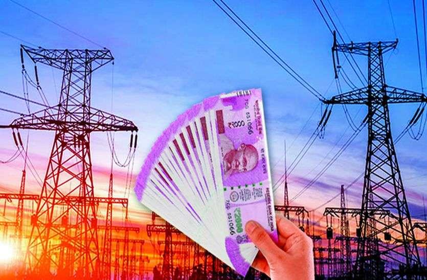 मनमर्जी: बिना नोटिस बिजली निगम काट रहा कनेक्शन
