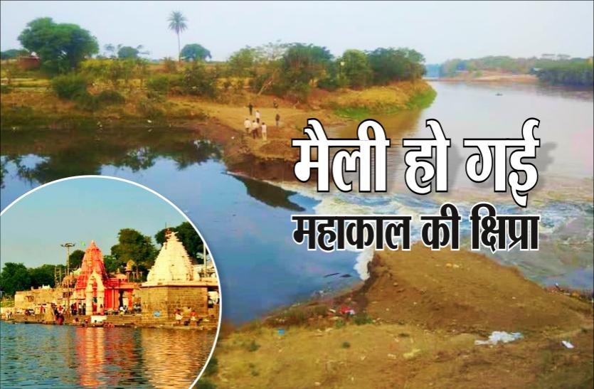 महाकाल की क्षिप्रा नदी में मिला गंदा पानी, उज्जैन में फूट गया स्टॉप डैम