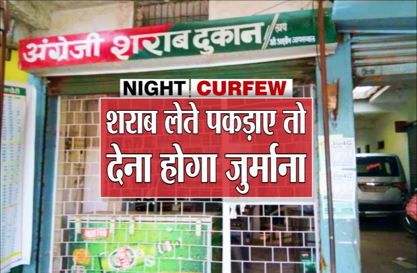 नाइट कर्फ्यू: खुली रहेंगी शराब की दुकानें लेकिन रात 10 बजे के बाद लेते पकड़ाए तो देना होगा जुर्माना