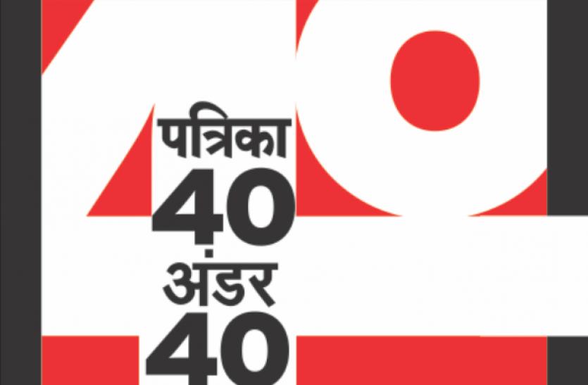 'पत्रिका 40 अंडर 40': आइए मिलते हैं उनसे जिन्होंने किया है अलग काम