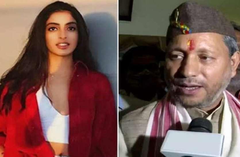 सीएम तीरथ सिंह रावत को अमिताभ बच्चन की नातिन ने दिया जवाब, बोलीं- 'महिलाओं के कपड़ें नहीं बदलिए सोच'