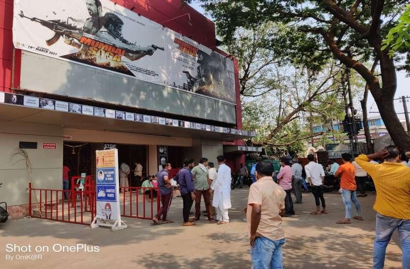 कोल्हापुर में सिनेमाघर का पर्दा एक साल बाद खुला